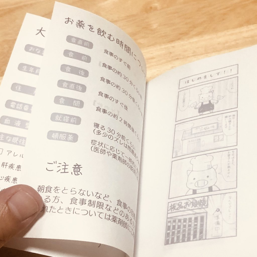 おくすり手帳(中)