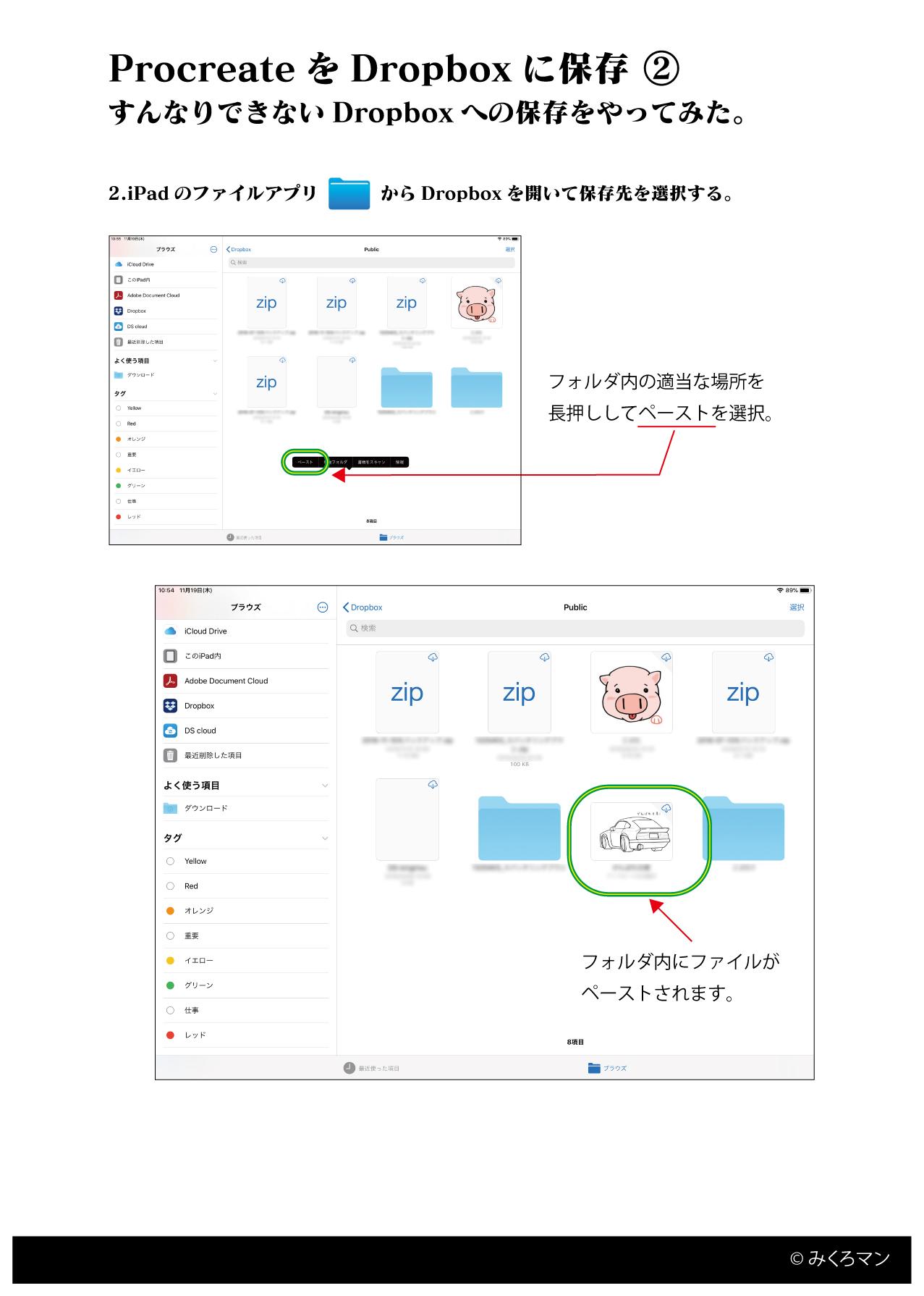 Procre_Dropbox_2